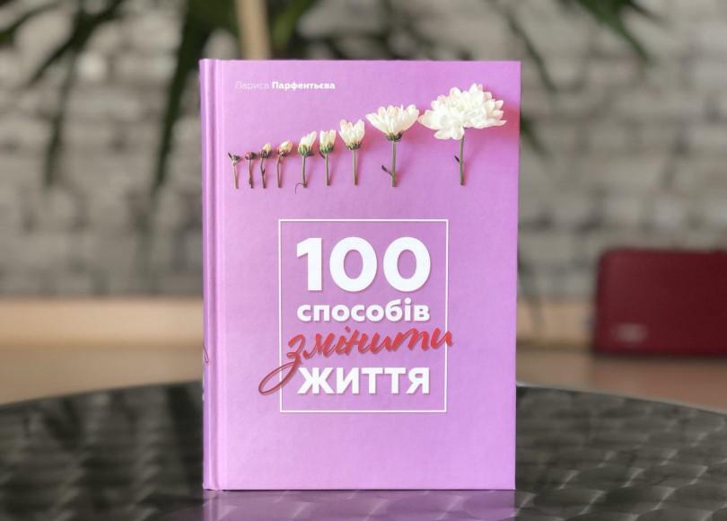 100 способів змінити життя