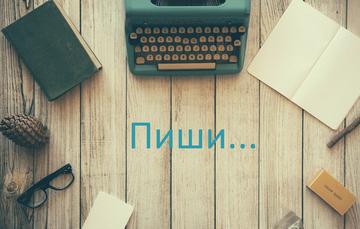 Рождение «Пиши»: от идеи к книге