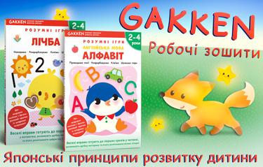 Японские принципы развития ребенка теперь в Украине!