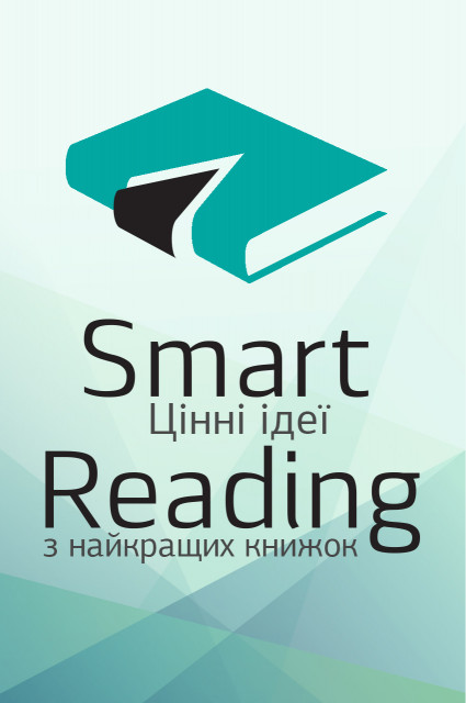 «Smartreading»