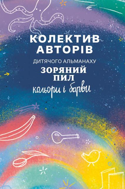 Колектив авторів альманаху «Зоряний пил. Кольори і барви»