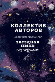 """Колектив авторів альманаху """"Зоряний пил під подушкою"""""""