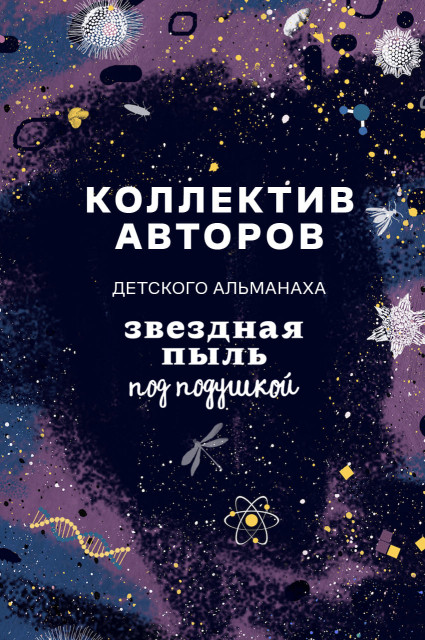"""Коллектив авторов альманаха """"Звездная пыль под подушкой"""""""