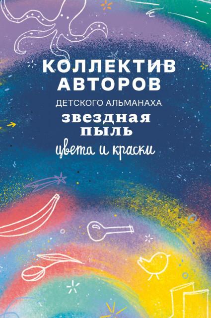 Коллектив авторов альманаха «Звездная пыль. Цвета и краски»
