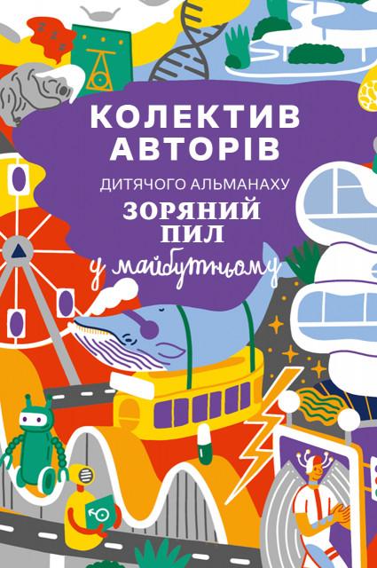 Колектив авторів альманаху «Зоряний пил у майбутньому»