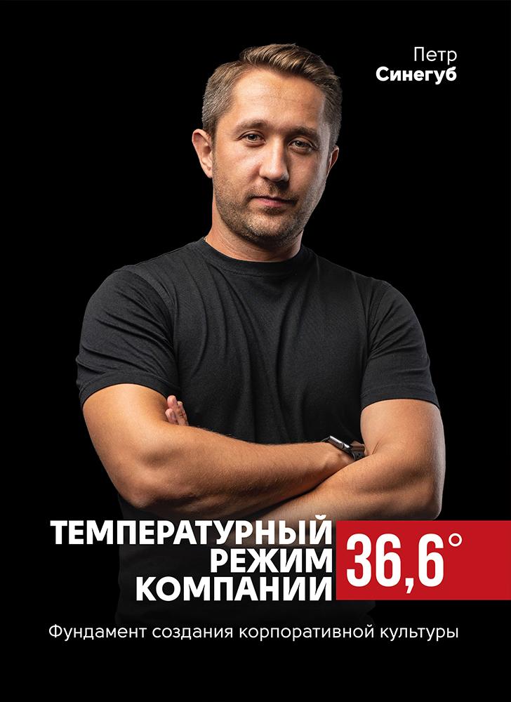 Температурний режим компанії 36,6 (російською мовою)