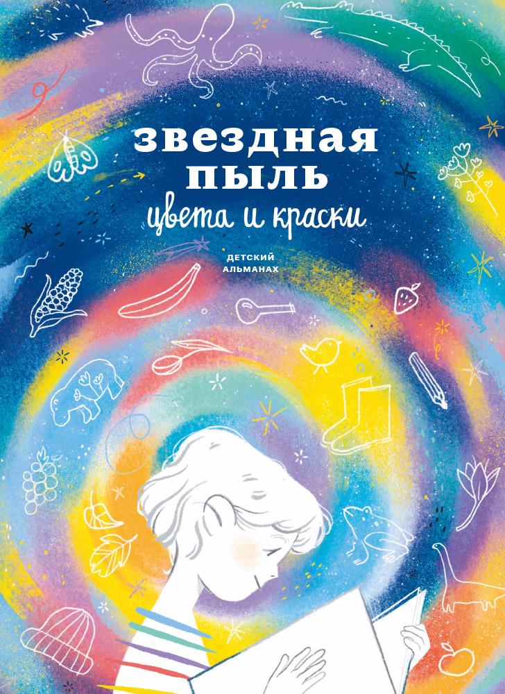 Дитячий альманах «Зоряний пил. Кольори і барви» (російською мовою)