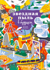 Детский альманах «Звездная пыль в будущем» (на русском языке)