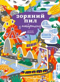 Детский альманах «Звездная пыль в будущем» (на украинском языке)