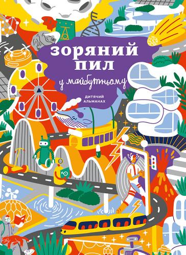 Дитячий альманах «Зоряний пил у майбутньому» (українською мовою)