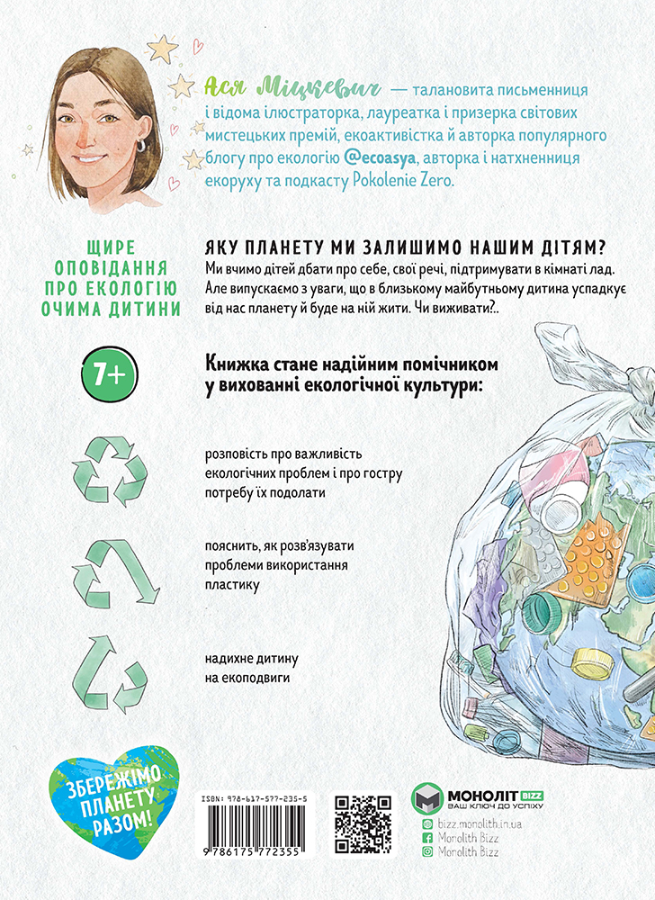 Ася і пластиковий світ