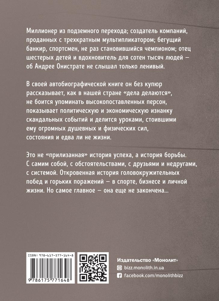Як я про$рав банк (російською мовою)