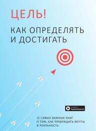 Ціль! Як визначати і досягати. Збірник самарі (російською мовою)+ аудіокнижка