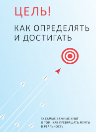 Ціль! Як визначати і досягати. Збірник самарі (російською мовою)