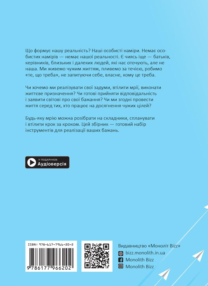 Комплект из умного календаря на 2022 год и сборника саммари «Цель! Как определять и достигать» (на украинском языке)+ аудиокнига