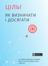 Ціль! Як визначати і досягати. Збірник самарі (українською мовою)+ аудіокнижка