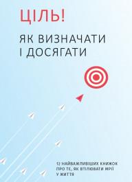 Ціль! Як визначати і досягати. Збірник самарі (українською мовою)