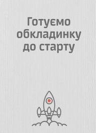 50 лучших книг в инфографике. Инструменты личной эффективности (на украинском языке)