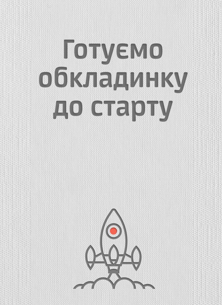 """Дитячий альманах """"Випуск №2"""" (українською мовою)"""