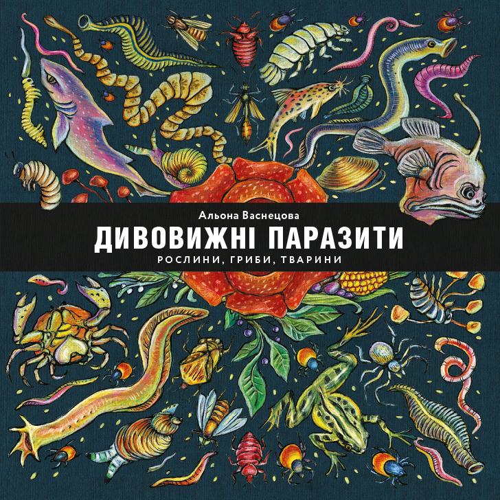 Дивовижні паразити: рослини, гриби, тварини (українською мовою)
