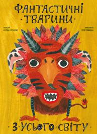Фантастические животные со всего света (на украинском языке)