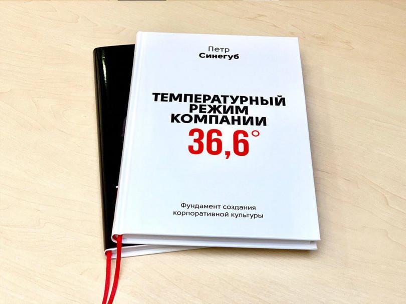 Температурный режим компании 36,6