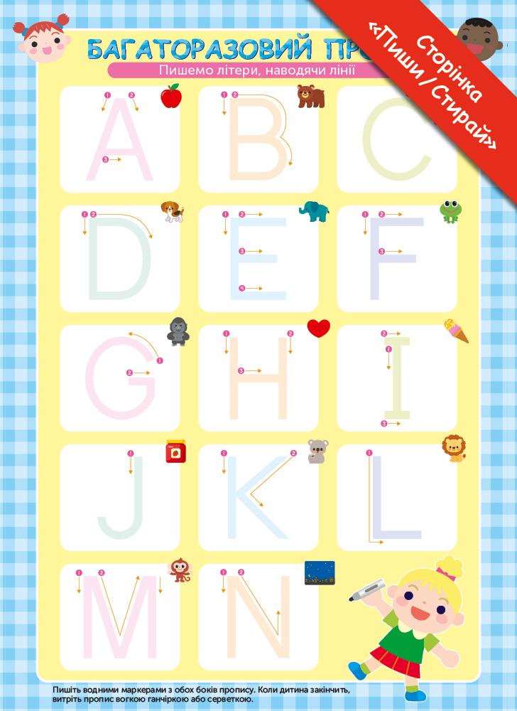 Gakken. Умные игры. Английский язык. Алфавит. 2–4 года + наклейки и многоразовые страницы для рисования