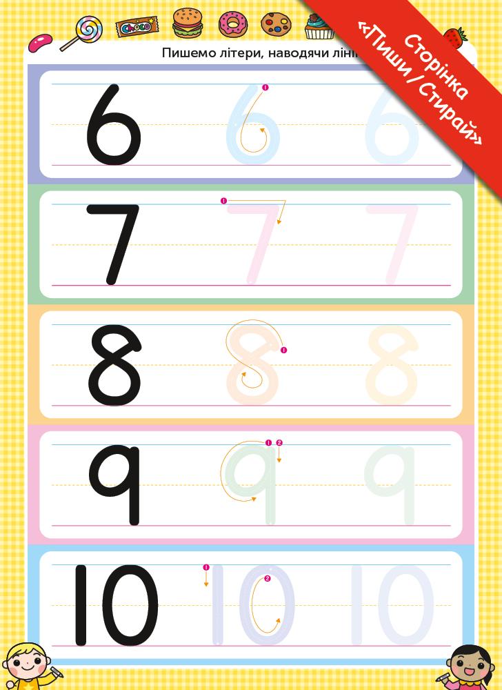 Gakken. Умные игры. Счёт. 3–5 лет + наклейки и многоразовые страницы для рисования