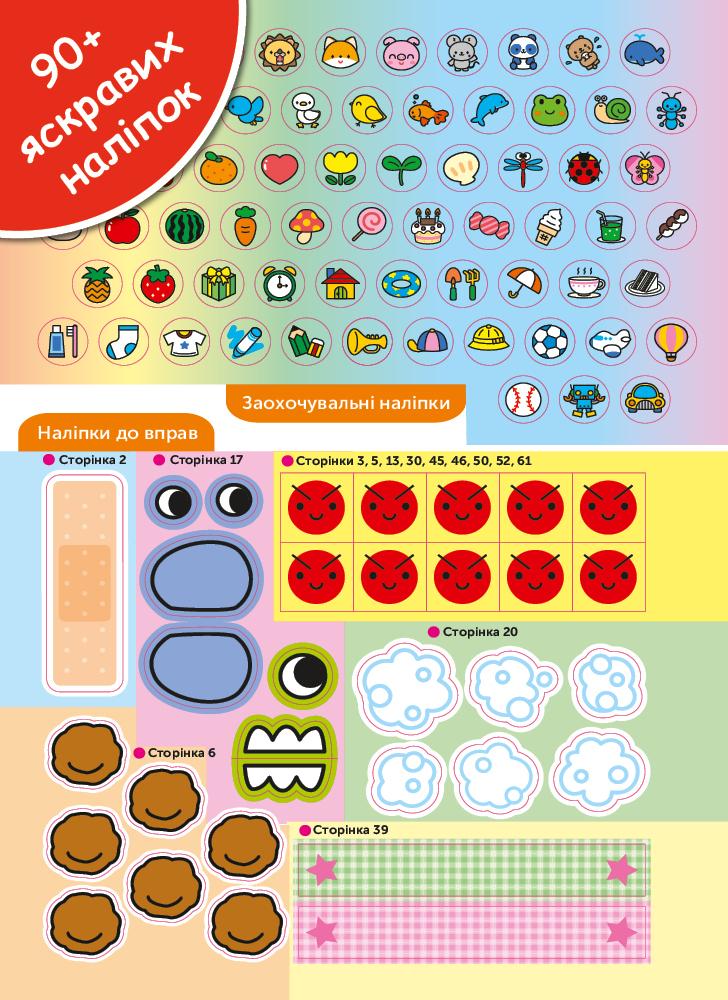 Gakken. Умные игры. Раннее развитие. 2–4 года + наклейки и многоразовые страницы для рисования