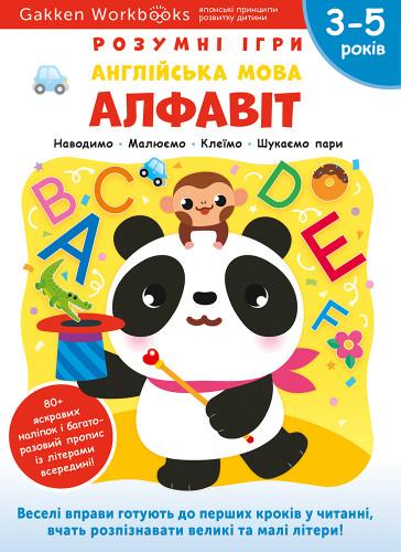 Gakken. Умные игры. Английский язык. Алфавит. 3–5 лет + наклейки и многоразовые страницы для рисования