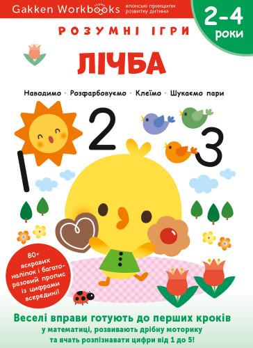 Gakken. Розумні ігри. Лічба. 2–4 роки + наліпки і багаторазові сторінки для малювання