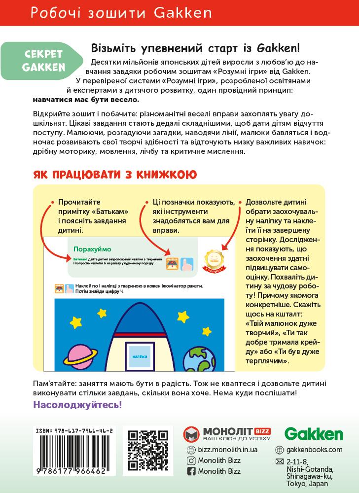 Gakken. Умные игры. Счёт. 2–4 года + наклейки и многоразовые страницы для рисования