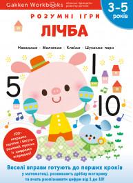 Gakken. Розумні ігри. Лічба. 3–5 років + наліпки і багаторазові сторінки для малювання