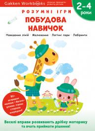 Gakken. Розумні ігри. Побудова навичок. 2–4 роки + наліпки і багаторазові сторінки для малювання