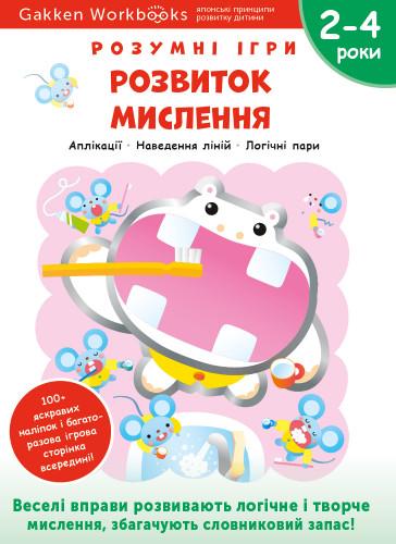 Gakken. Умные игры. Развитие мышления. 2–4 года + наклейки и многоразовые страницы для рисования
