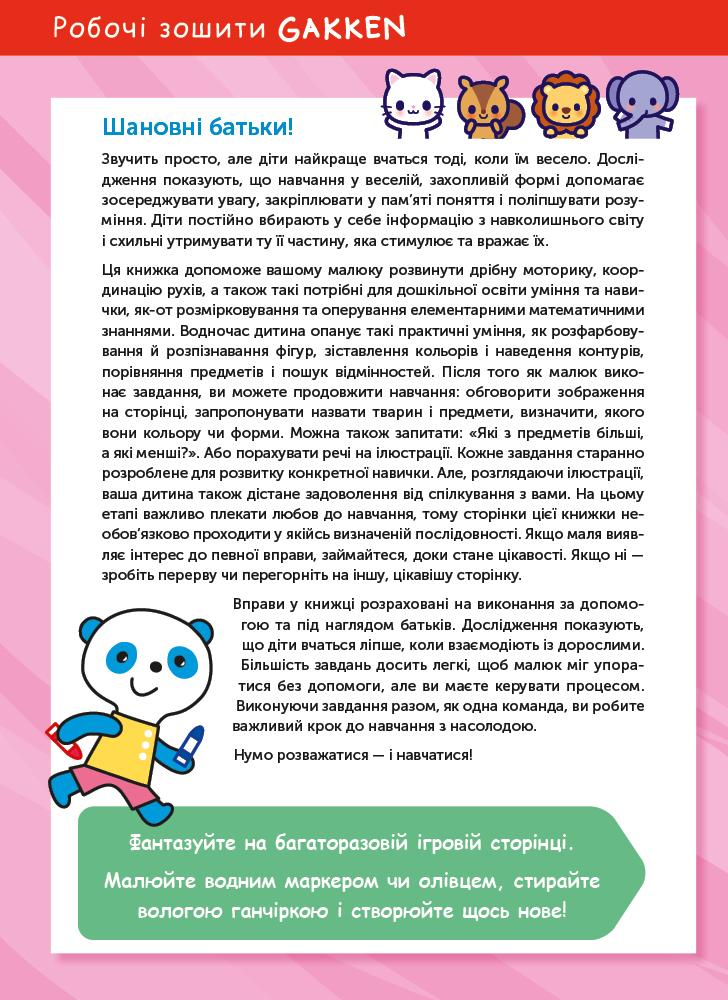 Gakken. Розумні ігри. Розвиток здібностей. Кольори та форми. 2–4 роки + наліпки і багаторазові сторінки для малювання