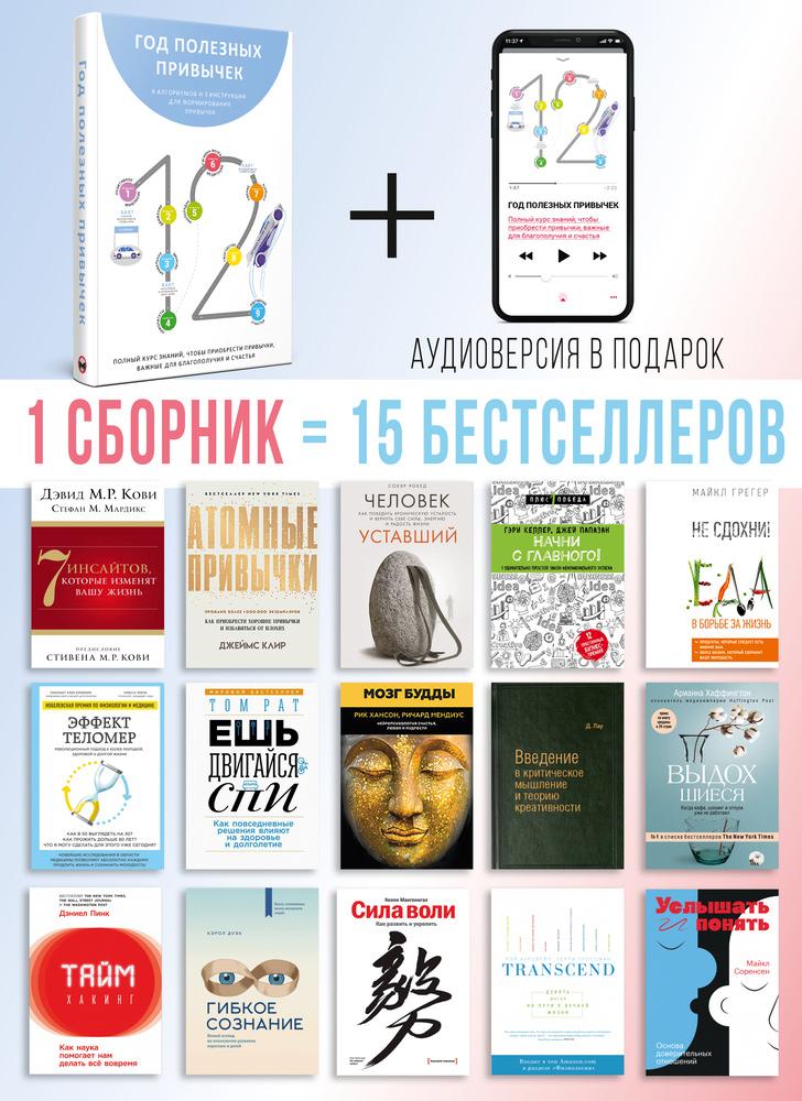 Рік корисних звичок. Повний курс знань, щоб набути звичок, важливих для добробуту і щастя. Збірник самарі (російською мовою)+ аудіокнижка