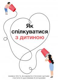 Як спілкуватися з дитиною. Збірник самарі (українською мовою)