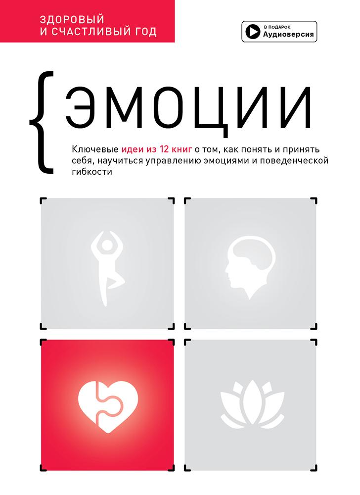 Эмоции. Здоровый и счастливый год. Сборник саммари (на русском языке)+ аудиокнига
