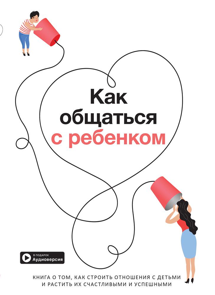 Як спілкуватися з дитиною. Збірник самарі (російською мовою)+ аудіокнижка