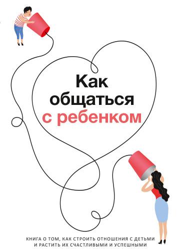 Как общаться с ребенком (на русском языке)