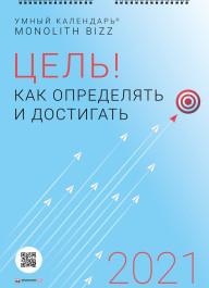 Умный настенный календарь на 2021 год «Цель! Как определять и достигать» (на русском языке)