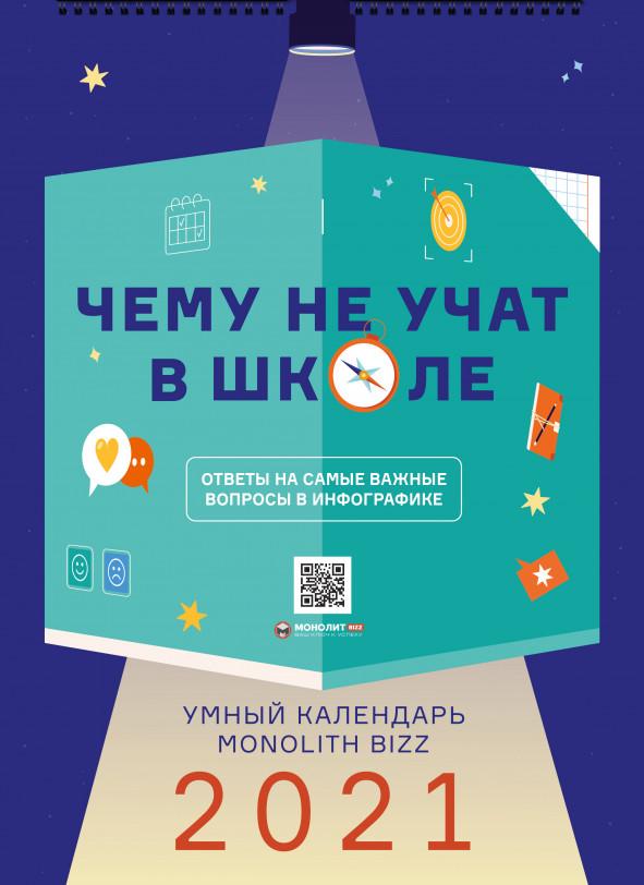Умный настенный календарь на 2021 год «Чему не учат в школе» (на русском языке)