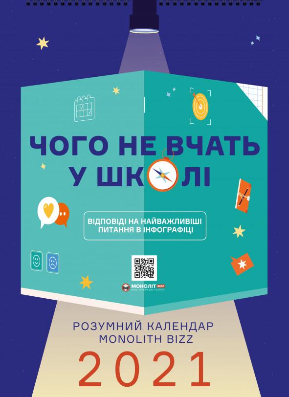 Умный настенный календарь на 2021 год «Чему не учат в школе» (на украинском языке)