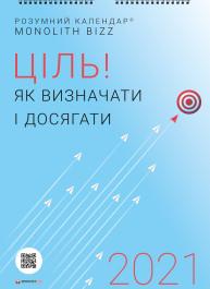 Умный настенный календарь на 2021 год «Цель! Как определять и достигать» (на украинском языке)