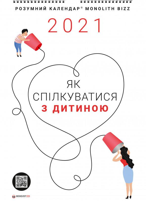 Розумний настінний календар на 2021 рік «Як спілкуватися з дитиною» (українською мовою)