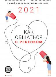 Умный настенный календарь на 2021 год «Как общаться с ребенком» (на русском языке)