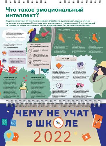 Умный настенный календарь на 2022 год «Чему не учат в школе» (на русском языке)