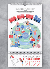 Умный настенный календарь на 2022 год «Как общаться с ребенком» (на русском языке)