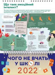 Умный настенный календарь на 2022 год «Чему не учат в школе» (на украинском языке)